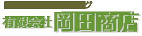トータルリサイクリングの岡田商店